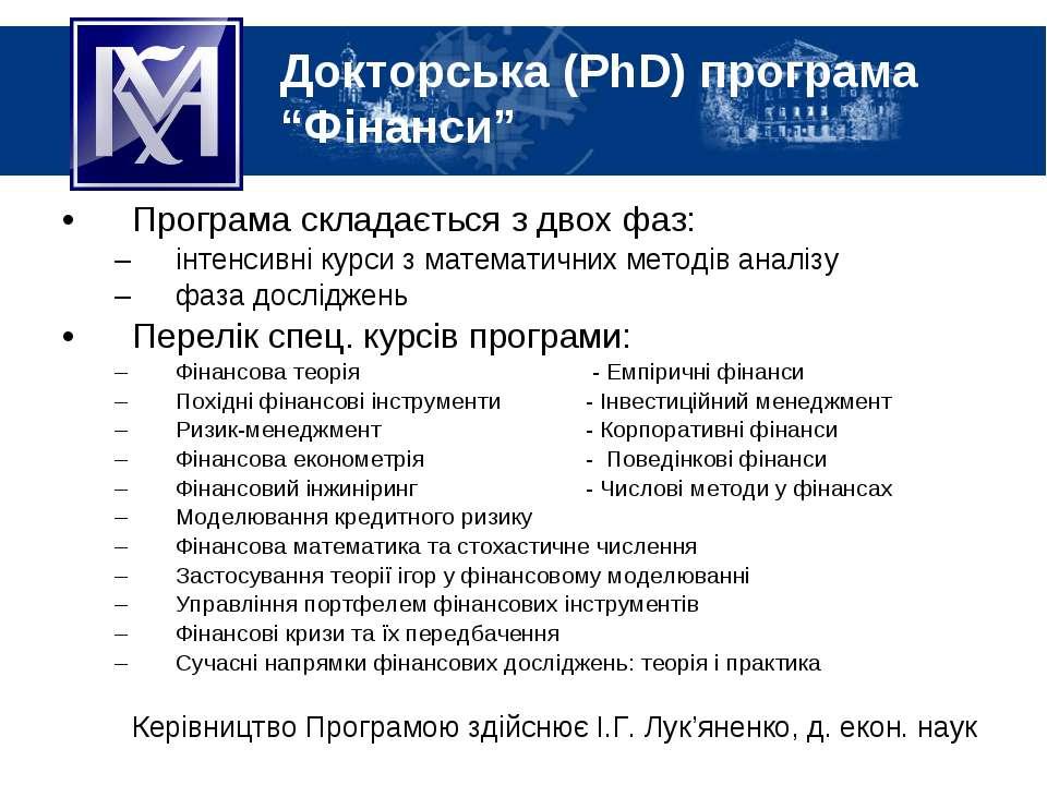 Програма складається з двох фаз: інтенсивні курси з математичних методів анал...