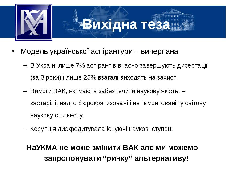 Вихідна теза Модель української аспірантури – вичерпана В Україні лише 7% асп...