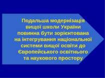 Подальша модернізація вищої школи України повинна бути зорієнтована на інтегр...