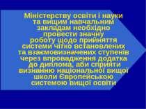 Міністерству освіти і науки та вищим навчальним закладам необхідно провести з...