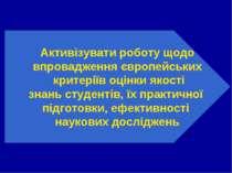 Активізувати роботу щодо впровадження європейських критеріїв оцінки якості зн...