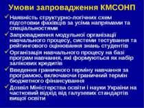 Умови запровадження КМСОНП Наявність структурно-логічних схем підготовки фахі...