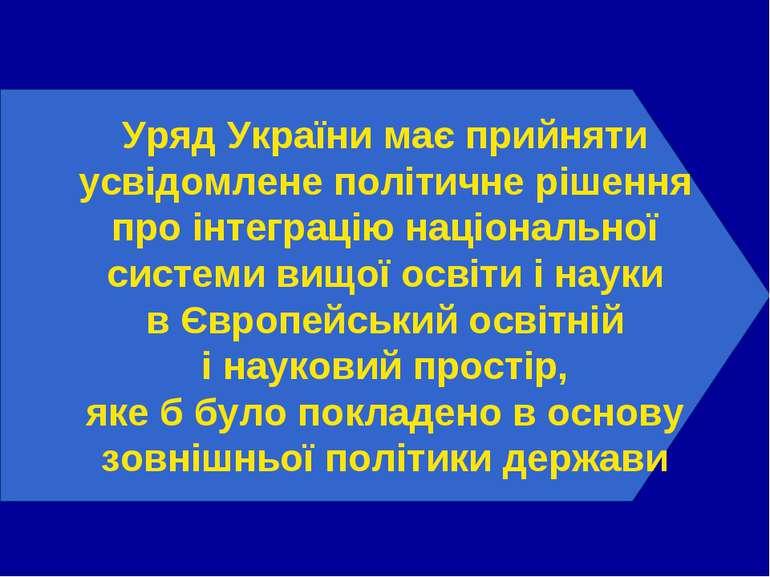 Уряд України має прийняти усвідомлене політичне рішення про інтеграцію націон...