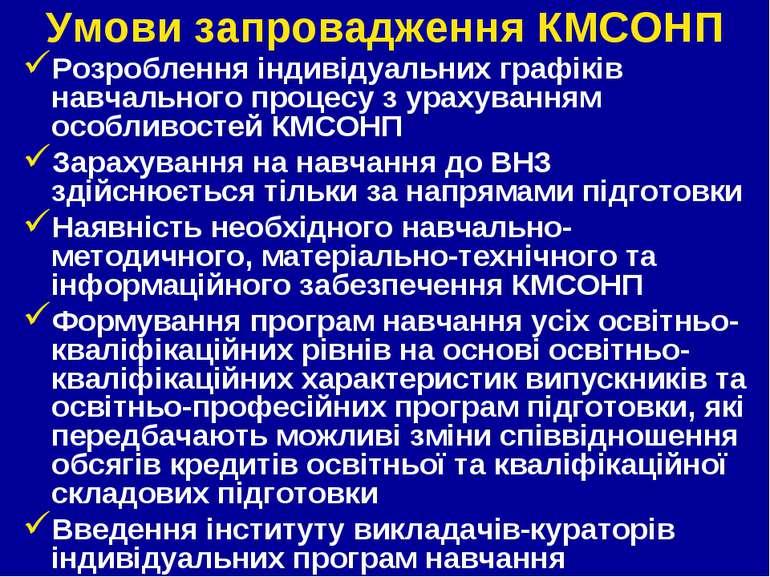 Умови запровадження КМСОНП Розроблення індивідуальних графіків навчального пр...