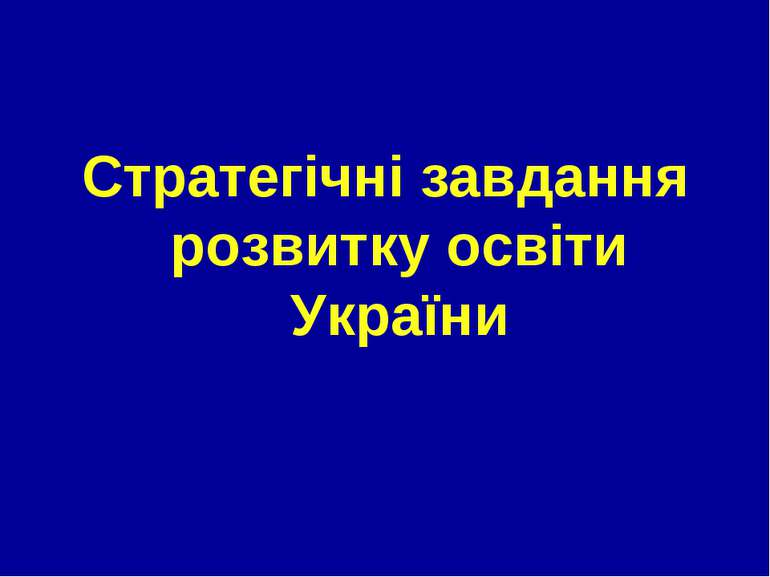 Стратегічні завдання розвитку освіти України
