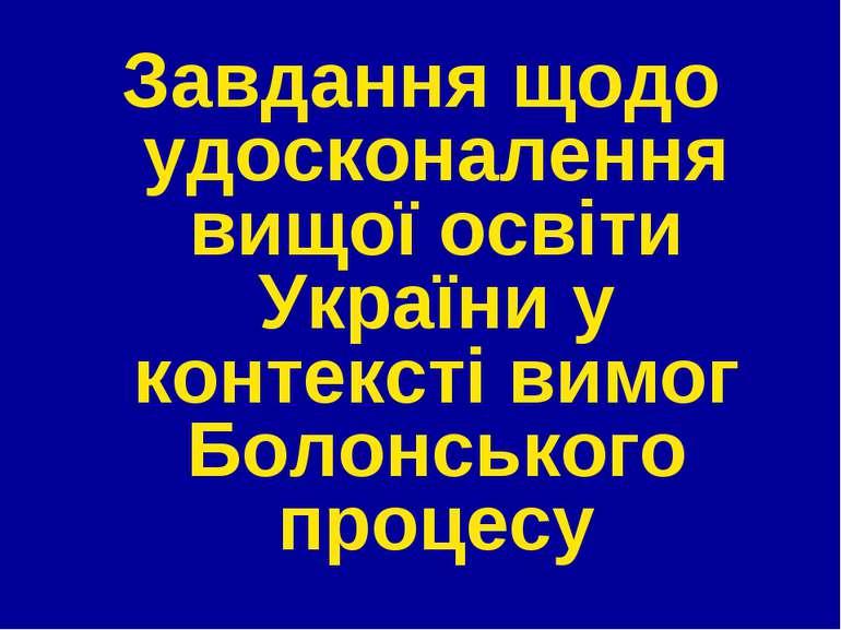 Завдання щодо удосконалення вищої освіти України у контексті вимог Болонськог...