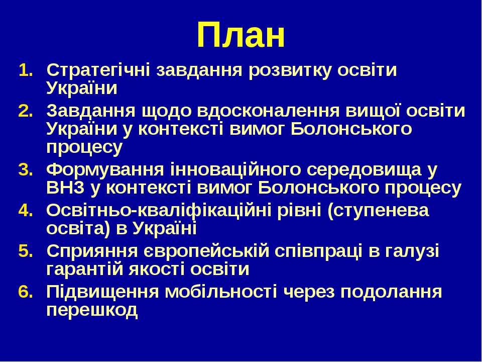 План Стратегічні завдання розвитку освіти України Завдання щодо вдосконалення...