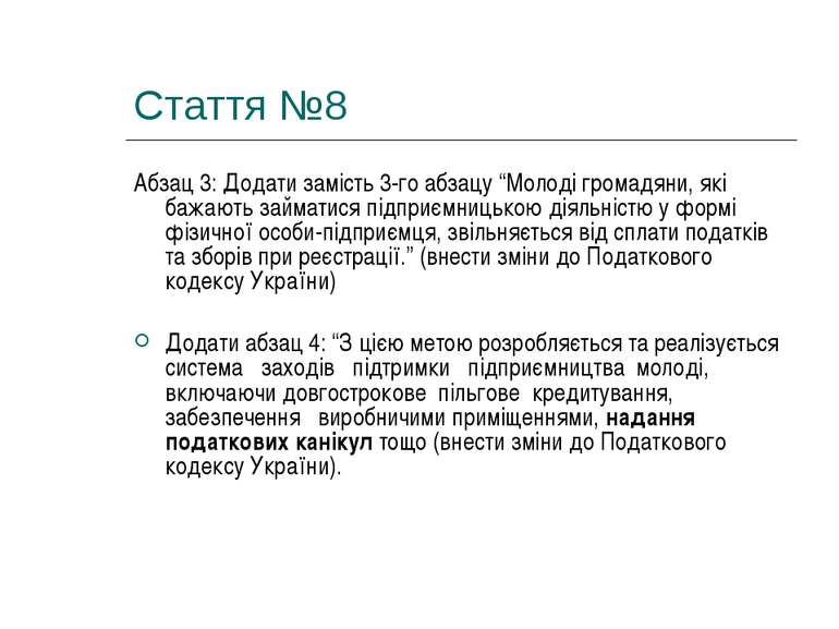 """Стаття №8 Абзац 3: Додати замість 3-го абзацу """"Молоді громадяни, які бажають ..."""