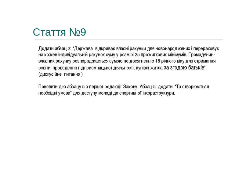 """Стаття №9 Додати абзац 2: """"Держава відкриває власні рахунки для новонароджени..."""