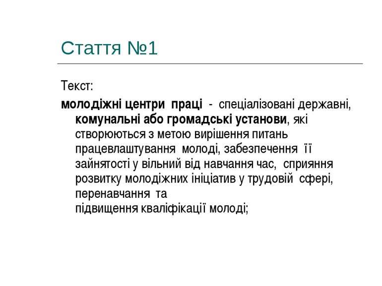 Стаття №1 Текст: молодіжні центри праці - спеціалізовані державні, комунальні...