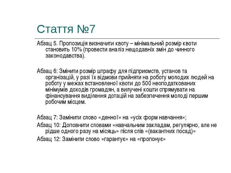 Стаття №7 Абзац 5. Пропозиція визначити квоту – мінімальний розмір квоти стан...