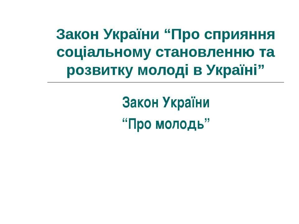 """Закон України """"Про сприяння соціальному становленню та розвитку молоді в Укра..."""