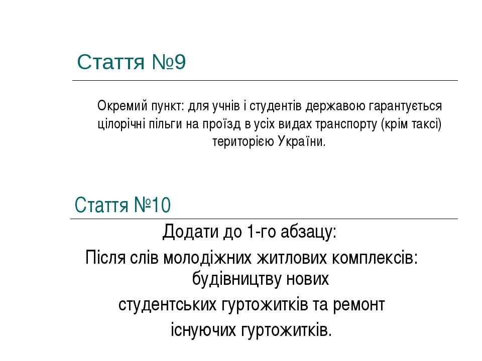 Стаття №9 Окремий пункт: для учнів і студентів державою гарантується цілорічн...