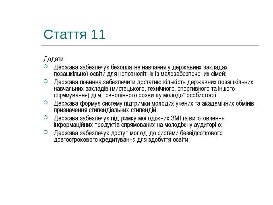 Стаття 11 Додати: Держава забезпечує безоплатне навчання у державних закладах...