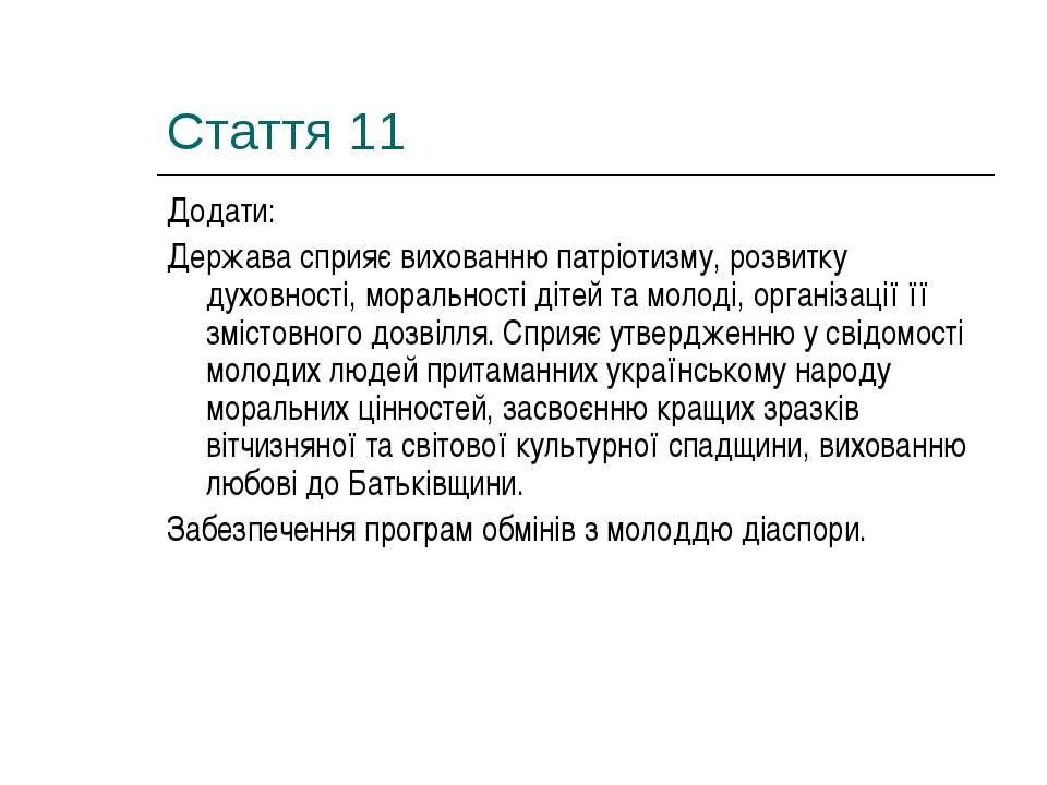 Стаття 11 Додати: Держава сприяє вихованню патріотизму, розвитку духовності, ...