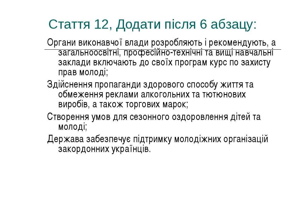 Стаття 12, Додати після 6 абзацу: Органи виконавчої влади розробляють і реком...