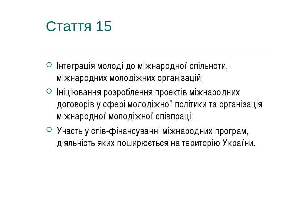 Стаття 15 Інтеграція молоді до міжнародної спільноти, міжнародних молодіжних ...