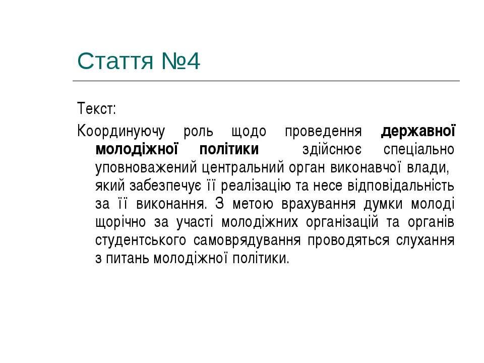 Стаття №4 Текст: Координуючу роль щодо проведення державної молодіжної політи...