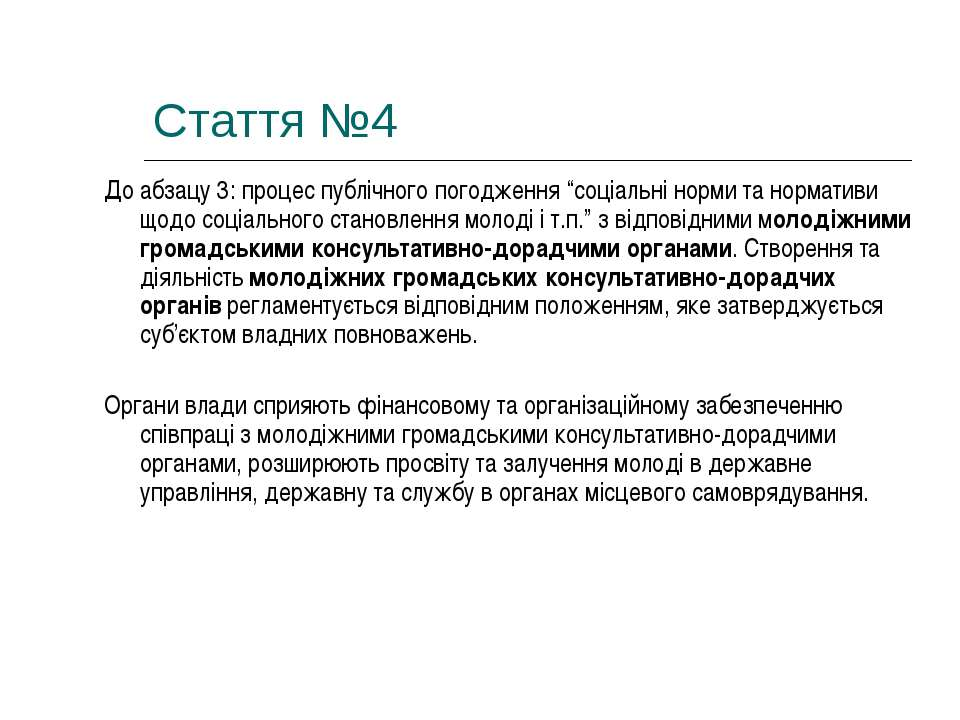 """Стаття №4 До абзацу 3: процес публічного погодження """"соціальні норми та норма..."""