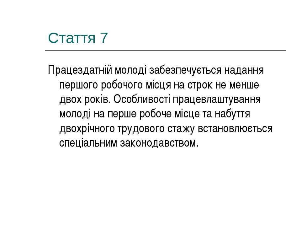Стаття 7 Працездатній молоді забезпечується надання першого робочого місця на...
