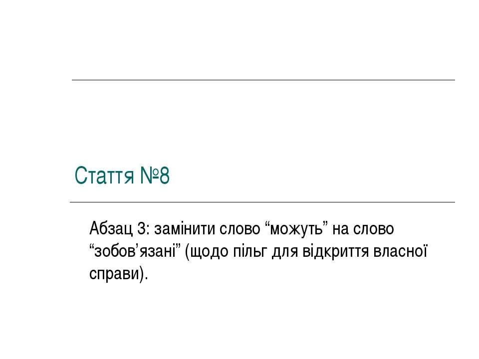 """Стаття №8 Абзац 3: замінити слово """"можуть"""" на слово """"зобов'язані"""" (щодо пільг..."""