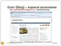 Блог (Blog) – корисні посилання * © US Embassy in Kyiv, 2010 * http://panbibl...
