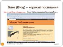 Блог (Blog) – корисні посилання * © US Embassy in Kyiv, 2010 * http://rusu-li...