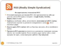RSS (Really Simple Syndication) * © US Embassy in Kyiv, 2010 * Як користувати...