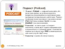 Подкаст (Podcast) Подкаст (Podcast)— цифровий медіа-файл, або низки таких фа...