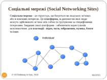 Соціальні мережі (Social Networking Sites) * © US Embassy in Kyiv, 2010 * Соц...