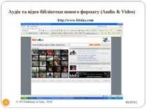 Аудіо та відео бібліотеки нового формату (Audio & Video) * * http://www.blink...