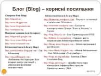 Блог (Blog) – корисні посилання Створити блог (blog) http://blog.net.ua http:...