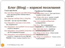 Блог (Blog) – корисні посилання Статті про блоги http://rusu-library.blogspot...