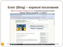 Блог (Blog) – корисні посилання * © US Embassy in Kyiv, 2010 * http://woacent...