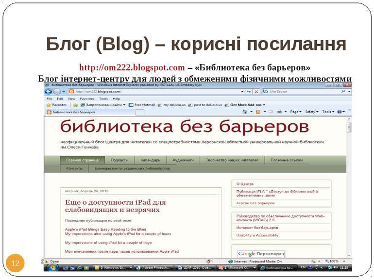 Блог (Blog) – корисні посилання * © US Embassy in Kyiv, 2010 * http://om222.b...