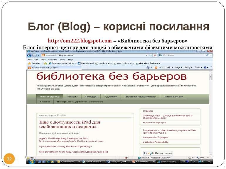 Блог (Blog) – корисні посилання * © US Embassy in Kyiv, 2010 * http://om222.b...