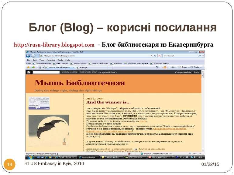 Блог (Blog) – корисні посилання * © US Embassy in Kyiv, 2010 * http://rusu-li...
