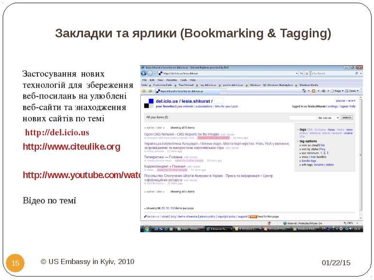 Закладки та ярлики (Bookmarking & Tagging) Застосування нових технологій для ...