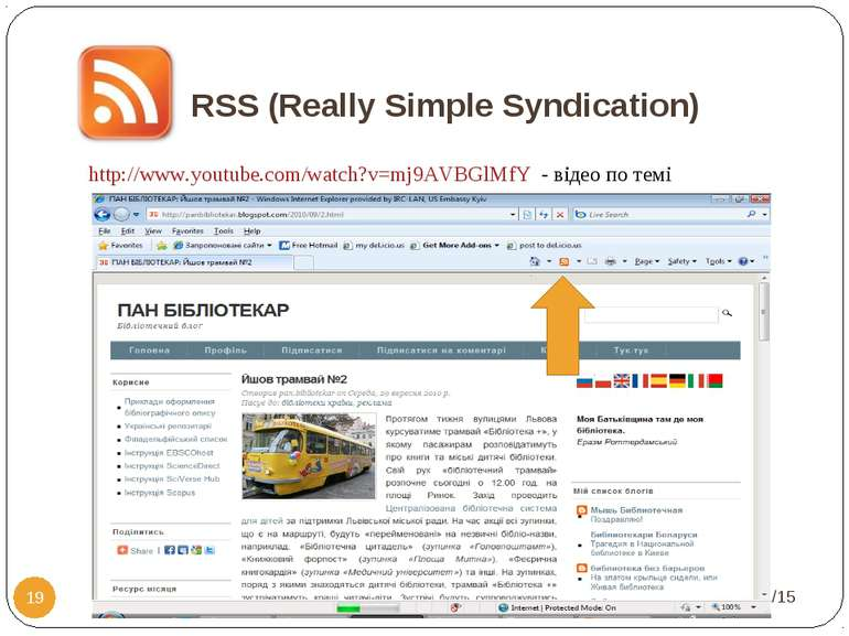 RSS (Really Simple Syndication) * © US Embassy in Kyiv, 2010 * http://www.you...
