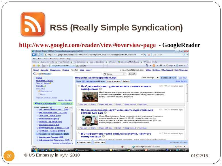 RSS (Really Simple Syndication) * © US Embassy in Kyiv, 2010 * http://www.goo...