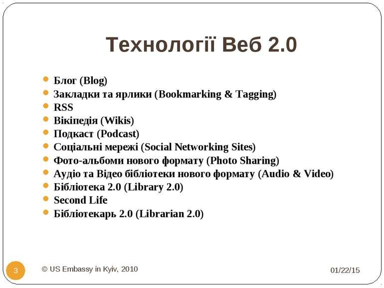 Технології Веб 2.0 * © US Embassy in Kyiv, 2010 * Блог (Blog) Закладки та ярл...