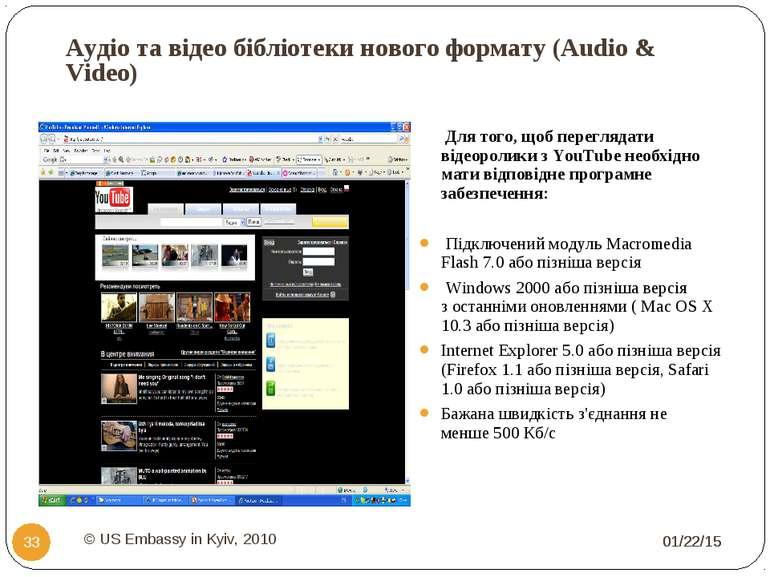 Аудіо та відео бібліотеки нового формату (Audio & Video) Для того, щоб перегл...
