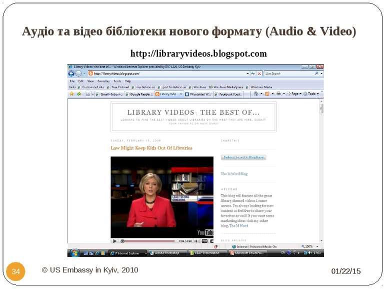 Аудіо та відео бібліотеки нового формату (Audio & Video) * * http://libraryvi...