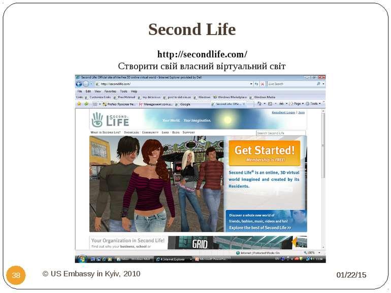 Second Life * * http://secondlife.com/ Створити свій власний віртуальний світ...
