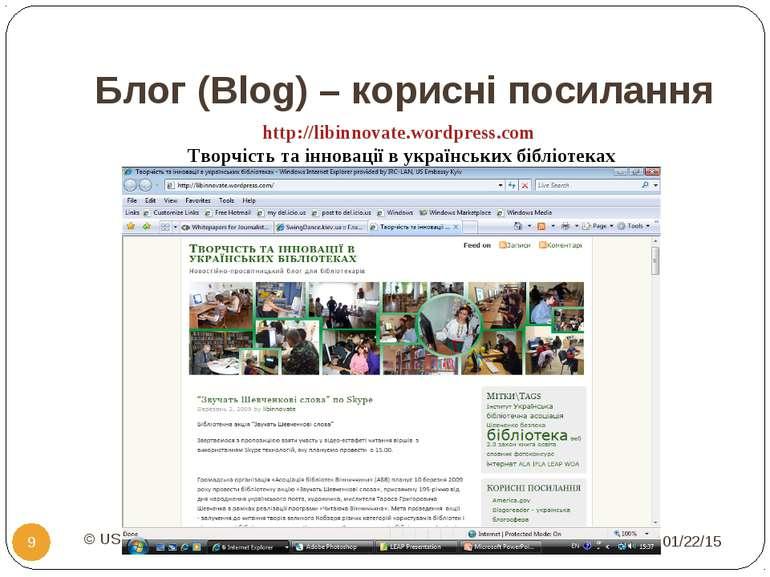 Блог (Blog) – корисні посилання * © US Embassy in Kyiv, 2010 * http://libinno...