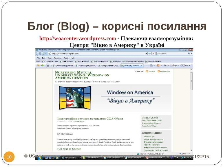 Блог (Blog) – корисні посилання * © US Embassy in Kyiv, 2010 * http://woacent...