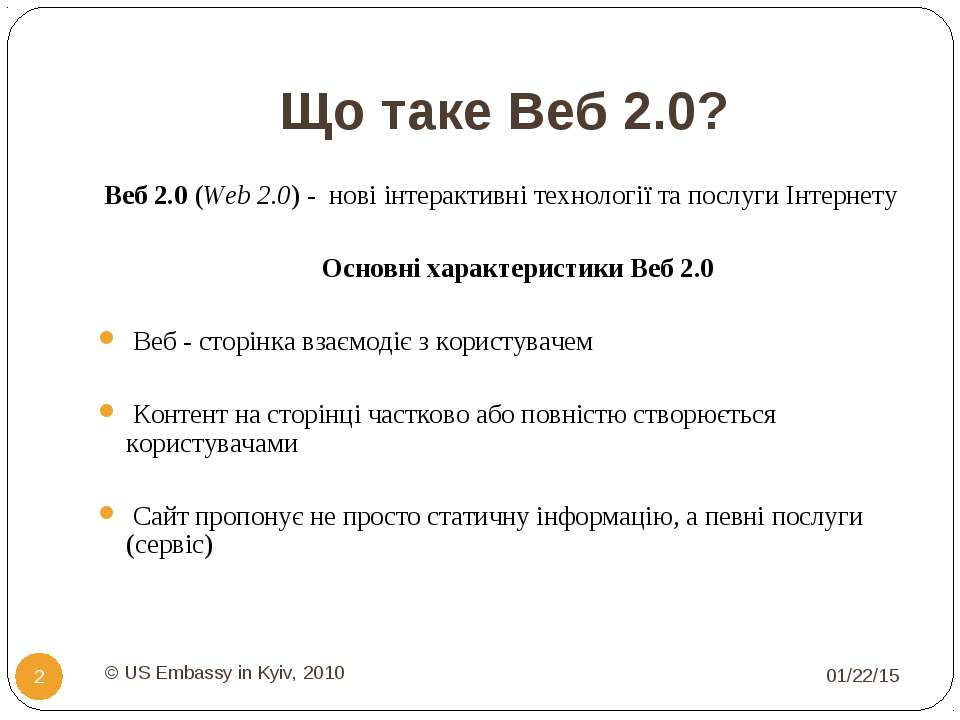 Що таке Веб 2.0? * © US Embassy in Kyiv, 2010 * Веб 2.0 (Web 2.0) - нові інте...
