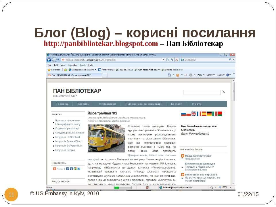 Блог (Blog) – корисні посилання * © US Embassy in Kyiv, 2010 * http://panbibl...