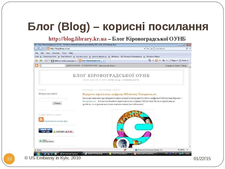 Блог (Blog) – корисні посилання * © US Embassy in Kyiv, 2010 * http://blog.li...