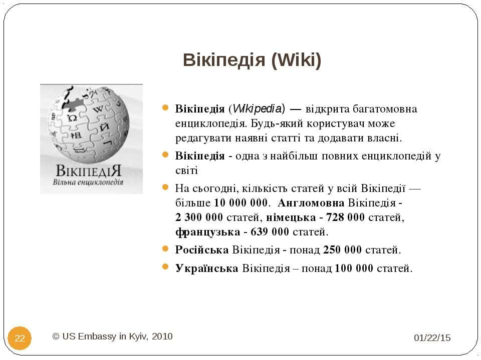 Вікіпедія (Wiki) * © US Embassy in Kyiv, 2010 * Вікіпедія (Wikipedia)— відкр...
